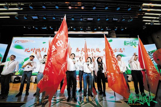 중국 정부의 경기부양정책으로 재중 한국기업은 희망을 가지고 위기를 극복하고 있다. 사진은 알리바바그룹이 지난 4월 7일 중소기업 지원 특별 프로젝트 '춘레이 계획'을 11년 만에 다시 진행한다며 16개 지원 조치를 발표했다. [사진 알리바바닷컴]