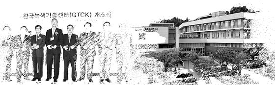 2013년 당시 김도연 국가과학기술위원회 위원장(왼쪽에서 넷째) 등이 서울 홍릉 한국과학기술연구원(KIST)에서 열린 녹색기술센터 개소식에 참여했다. 오른쪽 사진은 광주광역시 남구에 있는 세계김치연구소 전경. [사진 녹색성장위원회, 세계김치연구소 홈페이지 캡처]