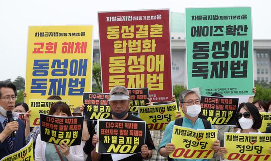 반동성애기독시민연대를 비롯한 단체 관계자들이 지난 6월 국회의사당 정문에서 차별금지법 반대 기자회견을 열고 있다. [뉴스1]