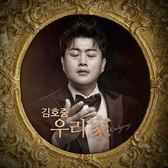 김호중 정규 1집 앨범 '우리가(家)'. [생각을보여주는엔터테인먼트 제공]
