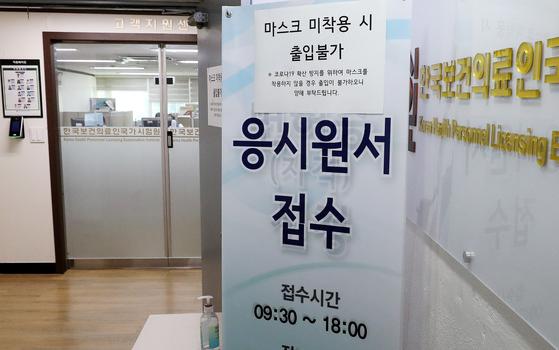 의사 국가고시 실기시험 재신청 마감일인 4일 오후 서울 광진구 한국보건의료인국가시험원 실기시험 접수센터가 한산한 모습을 보이고 있다. 국시 응시를 취소한 의대생들은 이날 오후 6시까지 한국보건의료인국가시험원에 응시하겠다는 의사를 밝히면 다시 시험을 치를 수 있게 된다. 앞서 정부는 의대생의 약 90%가 국시 응시를 거부하겠다는 의사를 밝히자, 시험 시작일을 1일에서 8일로 연기한 상태다. 뉴스1