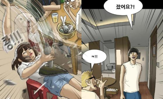 웹툰 '복학왕'에서 문제가 된 장면들. 현재는 일부 내용이 수정된 상태다. 네이버 웹툰 '복학왕' 캡처
