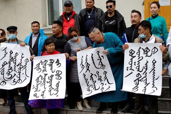중국 당국이 네이멍구자치구에서 초등학교 1학년 때부터 한어(漢語) 수업 시행을 명령하자 거센 반대 시위가 일어나고 있다. 시위자들이 '몽골의 전통문화를 보호하자'는 구호를 내보이고 있다. [로이터=연합뉴스]