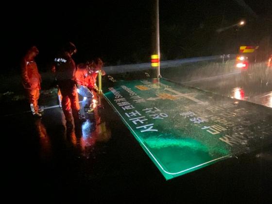 7일 오전 4시께 태풍 하이선의 영향으로 제주시 구좌읍 한 도로에 있는 도로 표지판이 떨어져 소방관들이 안전 조치를 하고 있다 [사진 제주도소방안전본부]
