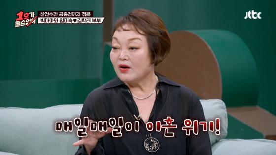 [사진 JTBC '1호가 될 순 없어' 캡처]