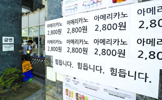 신종 코로나바이러스 감염증(코로나19) 재확산으로 사회적 거리 두기가 강화되면서 자영업자의 시름이 깊어지고 있다. 지난 1일 서울의 한 커피전문점에 '힘듭니다'라는 문구가 적혀 있다. 연합뉴스.