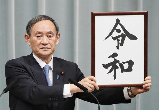 스가 요시히데(菅義偉) 일본 관방장관이 지난해 4월 1일 오전 총리관저에서 일본의 새 연호 '레이와'(令和)를 발표하고 있다. [도쿄 교도=연합뉴스]
