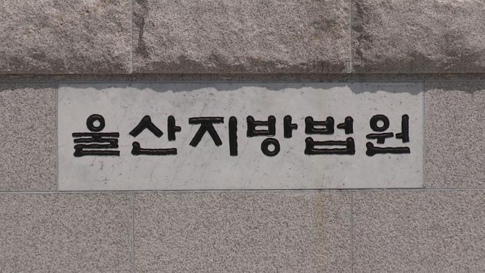 울산지방법원 앞. 사진 연합뉴스TV
