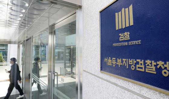 서울 송파구 서울동부지검 모습. [뉴스1]