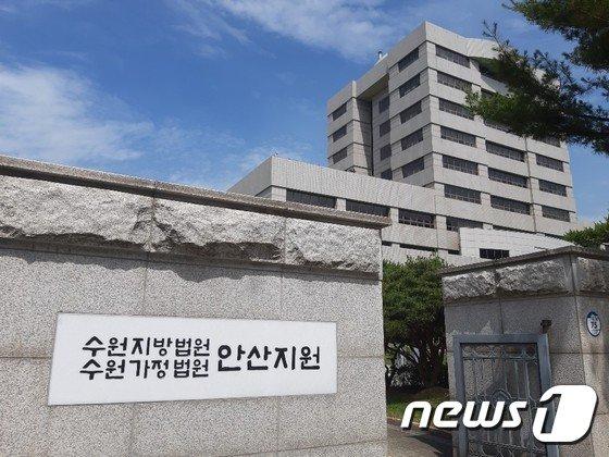 수원지방법원 안산지원. 뉴스1