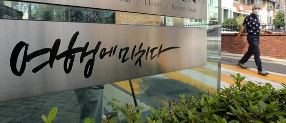 유명 여행 콘텐츠 관련 커뮤니티 '여행에 미치다'가 사회관계망서비스(SNS) 공식 계정에 불법 음란영상물을 게시한 사건에 대해 경찰이 내사에 착수한 지난달 30일 오후 서울 강남구 여행에 미치다 사무실 앞으로 시민들이 지나가고 있다. 뉴스1