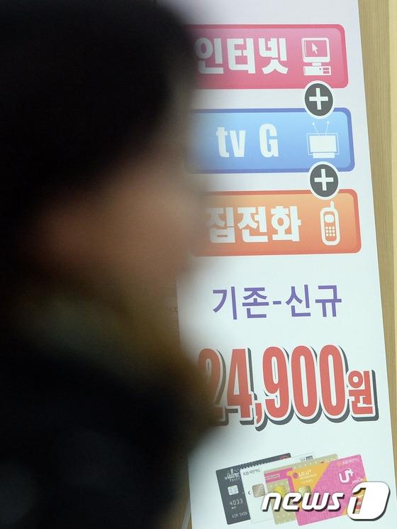 서울 용산전자상가의 한 매장에 결합상품 할인 판매 안내문이 붙어있다. [뉴스1]