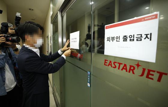 9일 오전 강서구 이스타항공에서 관계자가 임시 주주총회 입장 제한 안내문을 붙이고 있다. 연합뉴스