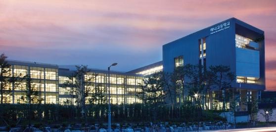 서울 하나고등학교 교정 전경. 중앙포토