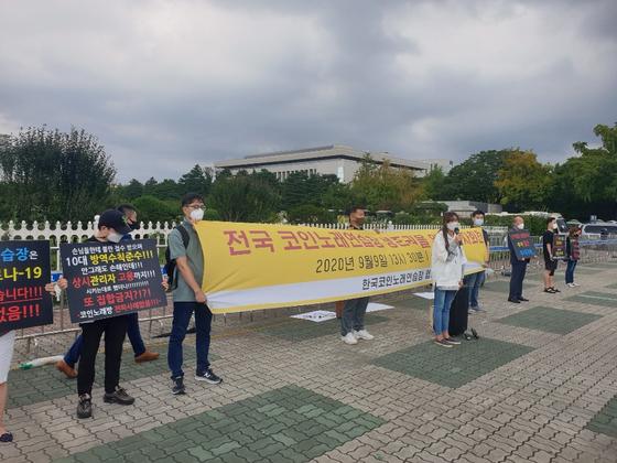 서울 여의도 국회 정문 앞에서 시위 중인 한국코인노래연습장 협회 관계자들. 이수기 기자