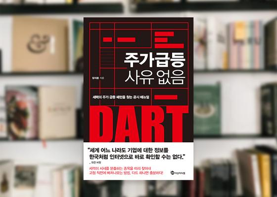 〈'주가 급등 사유 없음'/ 이상미디랩 제공〉