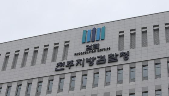 전주지방검찰청 모습. 연합뉴스