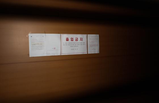 8일 일련정종 서울포교소 입구에 붙은 출입금지 안내문. 뉴스1.