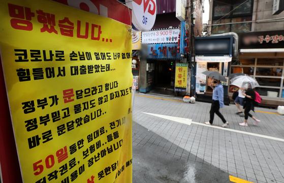 신종 코로나바이러스 감염증(코로나19) 여파로 문을 닫는 음식점과 PC방, 노래방 등이 늘어나고 있다. 지난 6일 서울 서대문구 신촌 연세로의 한 노래연습장에 폐업 현수막이 걸려있다. [뉴스1]