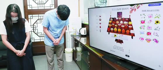 비대면 추석 현실화 가능성이 커지는 가운데 인천가족공원 직원들이 '온라인 성묘 서비스'를 시연하고 있다. [뉴스1]