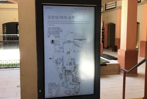 주온두라스 한국대사관은 9일(현지시간) 온두라스 코판 마야 유적지구에 있는 마야 유물 박물관에 터치스크린 방식의 한국어 안내 시스템을 구축해 기증했다. 사진 주온두라스 한국대사관