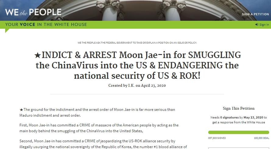 사진 미국 백악관 청원 홈페이지