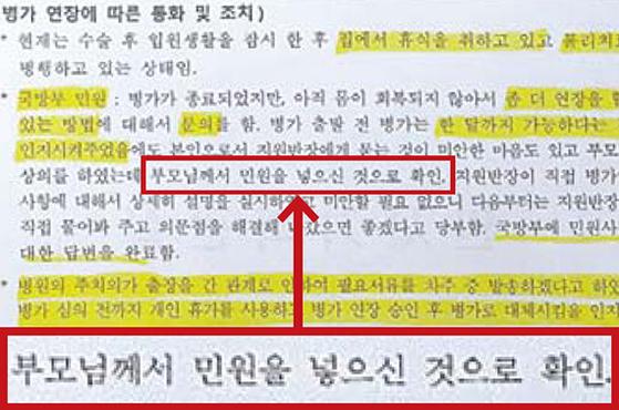 추미애 법무부 장관의 아들 서모씨의 병가 관련 기록. 병가 연장을 위해 그의 '부모'가 민원을 넣었다고 돼 있다. [사진 김도읍 국민의힘 의원실]