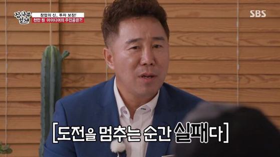 지난 6일 방송된 SBS '집사부일체'에 출연한 박인철 파워풀엑스 대표. SBS 캡처