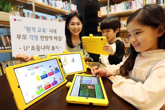 초등교육 콘텐트 6종을 서비스하는 'U+초등나라'가 10일 출시됐다. [사진 LG유플러스]