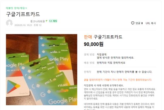 네이버 카페 중고 나라에 올라온 구글 상품권 판매 지점.  일련 번호 만 알고 있으면, 온라인 게임 머니 등에 활용할 수 있으므로 현금화가 쉽다.  네이버 캡처