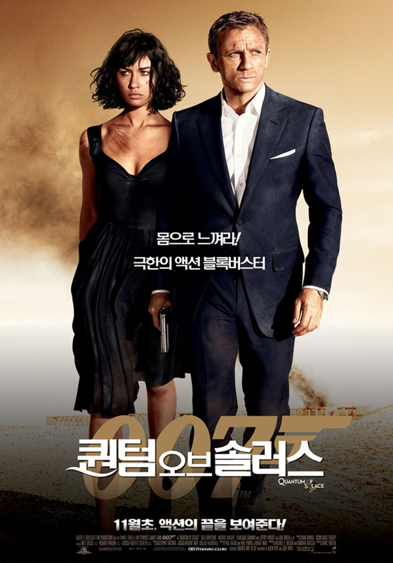 올가 쿠릴 렌코 (왼쪽)이 출연 한 '007 퀀텀 오브 솔 러스'(2008 년)의 포스터. [사진 소니 픽쳐스 릴리징 브에나 비스타 영화]