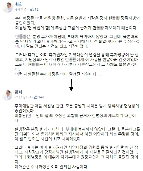 황희 더불어민주당 의원이 12일 자신의 페이스북에 올린 글. 추미애 장관 아들 서모씨 관련 증언을 한 당직사병의 실명을 결국 지웠다. [황 의원 페이스북 캡처]