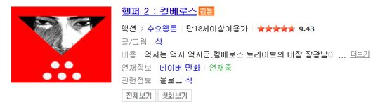 선정성 논란으로 문제가 된 네이버웹툰 '헬퍼2:킬베로스' [네이버 캡쳐]