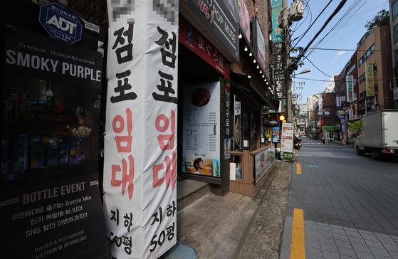 지난 8일 오후 서울 서대문구 신촌의 한 건물에 붙어 있는 점포 임대 안내문 모습. [연합뉴스]