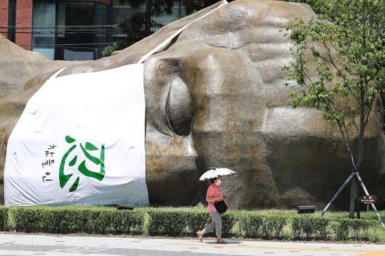 16일 대구 선사유적공원 원시인 조형물의 초대형 마스크에 '참을 인(忍)' 글자가 적혀 있다.뉴스1