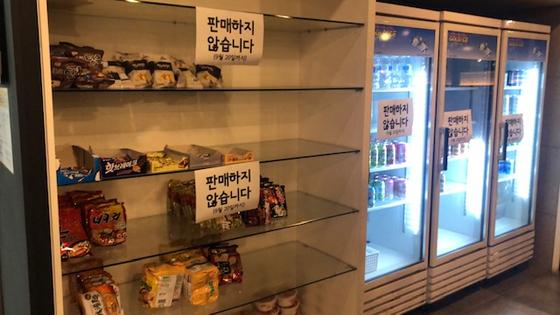 """14일 오전 경기 수원 경기대 일대의 한 PC방 과자 진열장과 냉장고에 """"판매하지 않는다""""는 안내문이 붙어 있다. 채혜선 기자"""