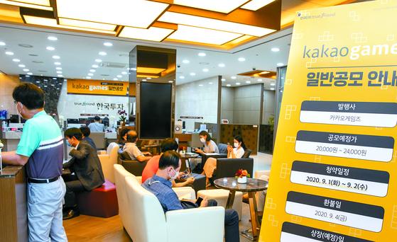 지난달 31일 서울 여의도 한국투자증권 영업점에서 개인투자자들이 카카오게임즈 공모주 청약 상담을 위해 대기하고 있다. [연합뉴스]