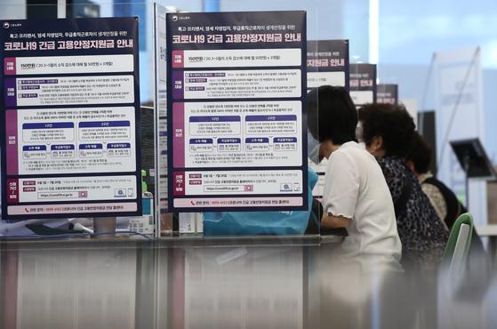 고용보험에 가입한 경우는 고용안정지원금을 받을 수 없다. 연합뉴스.