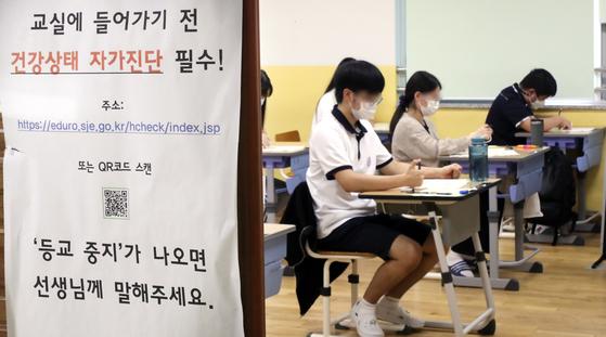 수능을 앞둔 고3 학생들이 16일 세종시 소담고에서 9월 모의평가를 치르고 있다.  이번 평가는 한국교육과정평가원이 2021학년도 대학수학능력시험을 앞두고 실시하는 마지막 모의평가다. 뉴스1