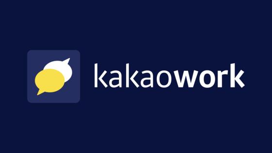 카카오엔터프라이즈가 출시한 종합 업무 플랫폼 '카카오워크(Kakao Work)'. [사진 카카오엔터프라이즈]