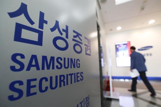 '빚투'가 늘면서 한도가 소진돼 삼성증권이 7월 이어 또다시 신용융자를 중단했다. [연합뉴스]