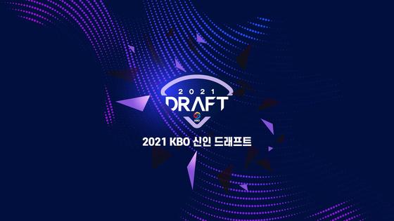 2021 KBO 신인 드래프트가 언택트로 진행된다. KBO 제공