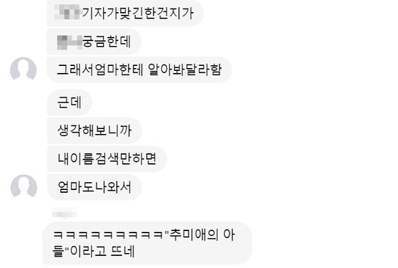 추미애 법무부 장관 아들 서 씨가 SNS에서 동료 병사들과 나눈 대화. 서씨가 페이스북을 탈퇴하면서 이름이 표시되지 않는다. [페이스북 캡처]