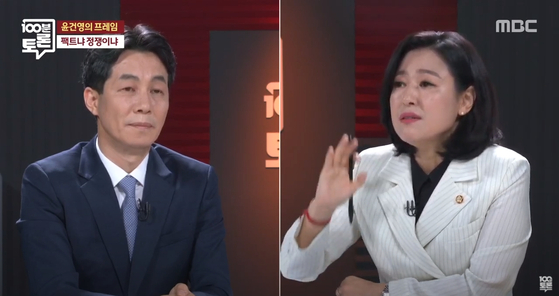 15일 밤 방송된 MBC '100분 토론'에 출연한 윤건영 더불어민주당 의원(왼쪽)과 황보승희 국민의힘 의원. [MBC 캡처]