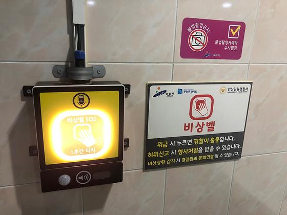 16일 경기도 안산의 한 공원 안에 설치된 비상벨. 위 사진은 기사 내용과 무관. 채혜선 기자