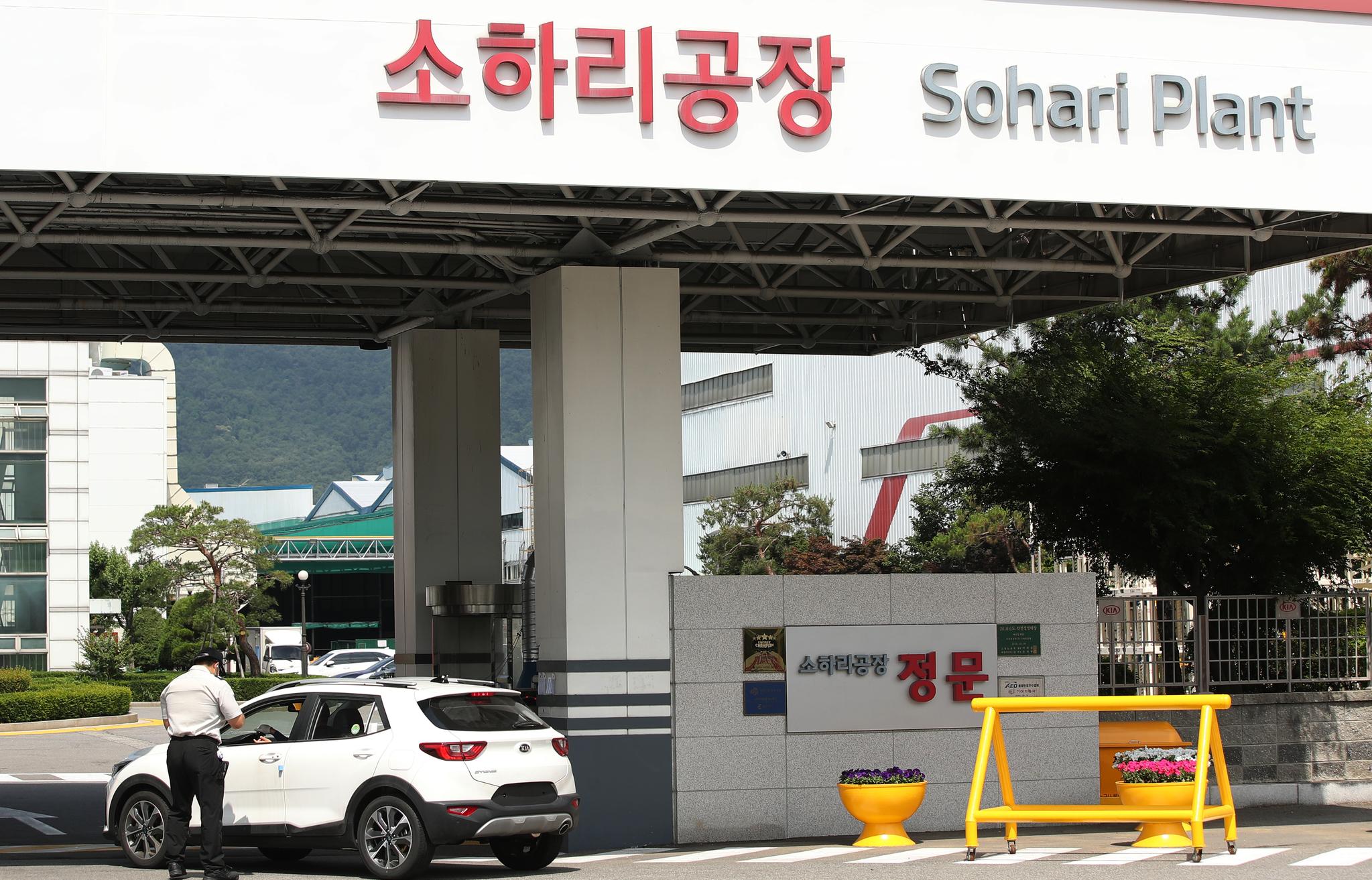 기아자동차 광명 소하리공장. 연합뉴스