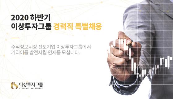 이상투자그룹, 27일까지 경력직 수시 채용 모집