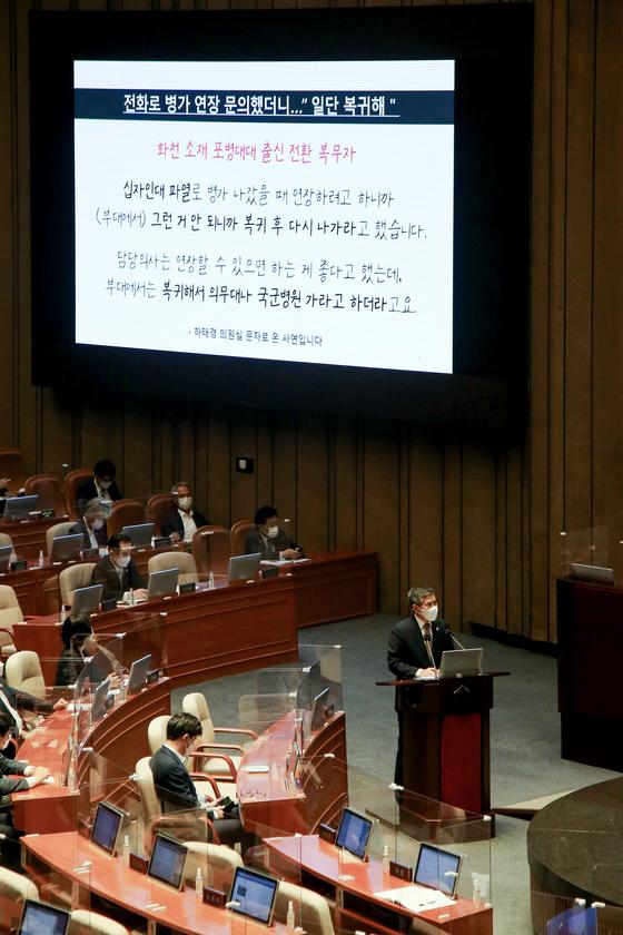 정경두 국방부 장관이 국회 외교·통일·안보 분야 대정부질문에 출석해 의원 질문에 답하고 있다. 뉴스1