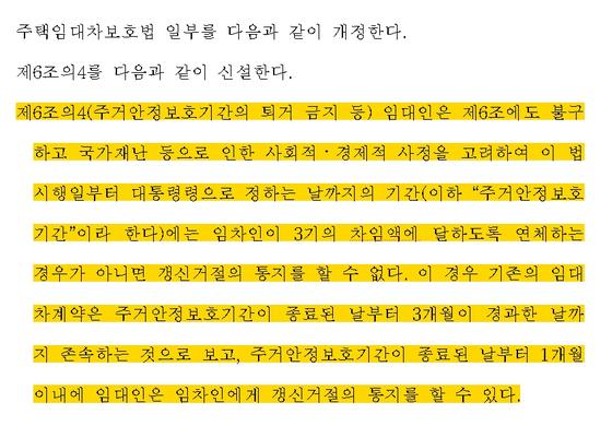 조오섭 더불어민주당 의원이 지난 9일 대표발의한 '주택임대차보호법' 개정안 내용. [국회입법예고시스템 캡처]