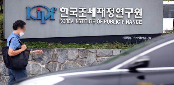 세종시 반곡동에 위치한 한국조세재정연구원 모습. 뉴스1